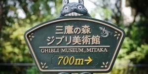 探访日本吉卜力美术馆