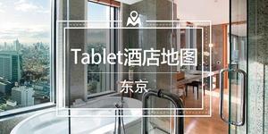 「HI-TECH卫浴酒店地图|东京」