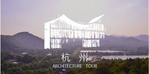 ARC TOUR——杭州