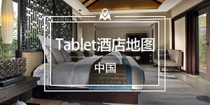 「2016新晋酒店地图|中国」
