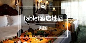 「 Tablet万圣节酒店地图|美国」