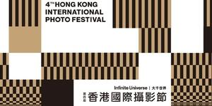 【香港】全球艺术&设计大赏