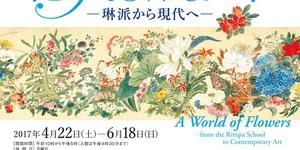 【5月·东京】全球艺术&设计大赏