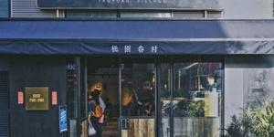 颜值最高的早餐店 | 桃园眷村