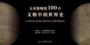 【4月·北京】全球艺术&设计大赏
