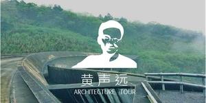 ARC TOUR——黄声远
