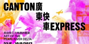 【8月·香港】全球艺术&设计大赏