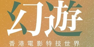 【1月·香港】全球艺术&设计大赏