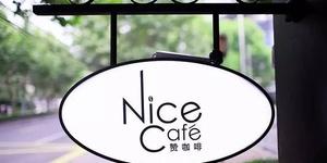 韩寒的店-Nice Café 赞咖啡
