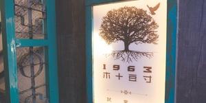 置身王家卫式文艺风餐厅「1963木十豆寸」品尝古早台菜