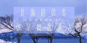 去冬日の北海道 做一回《情书》的女主角
