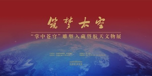【5月·北京】全球艺术&设计大赏