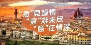 文艺狗必去!意大利6座城市让你来了就不想走