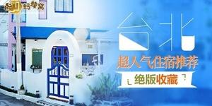台北10家超人气住宿推荐