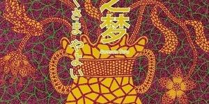 【2月·上海】全球艺术&设计大赏