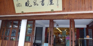 如果你来到我的城市 · 杭州 II
