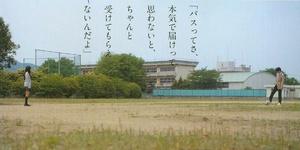 日本:我的心意,你听到了吗